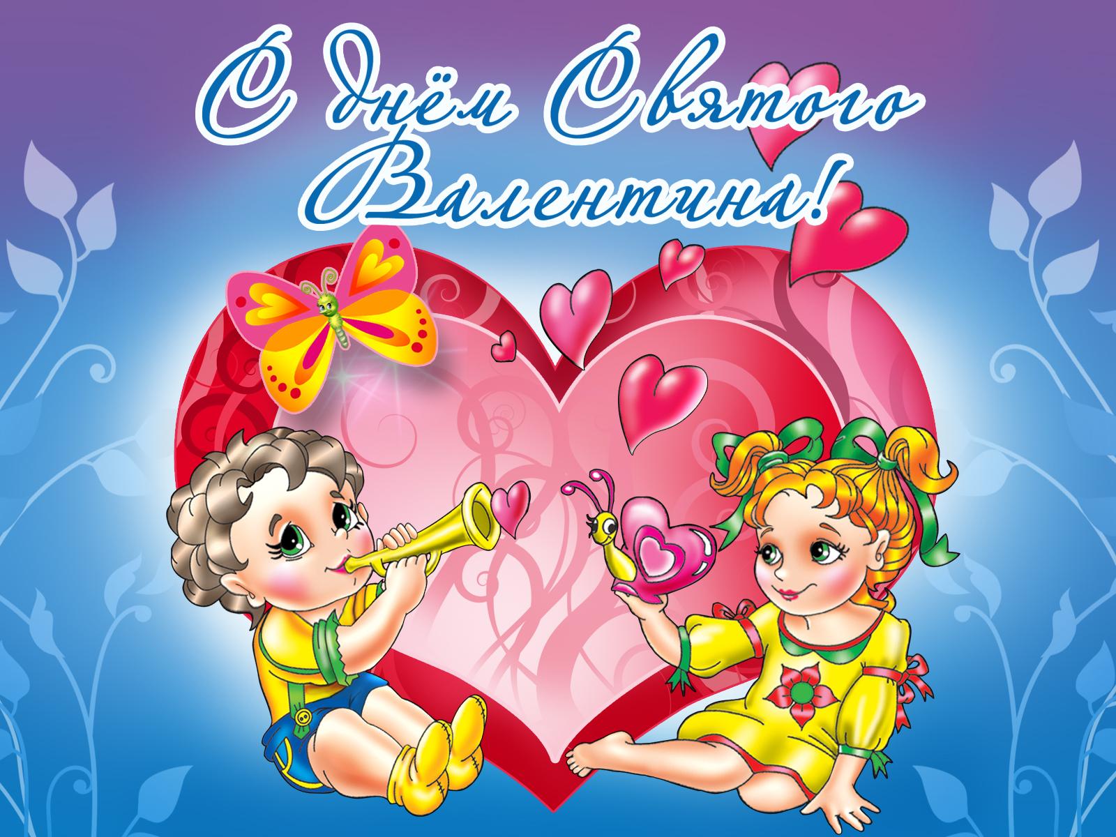 Открытки ко Дню всех влюблённых (105)