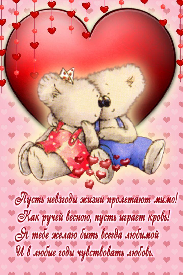 Открытки ко Дню всех влюблённых (114)