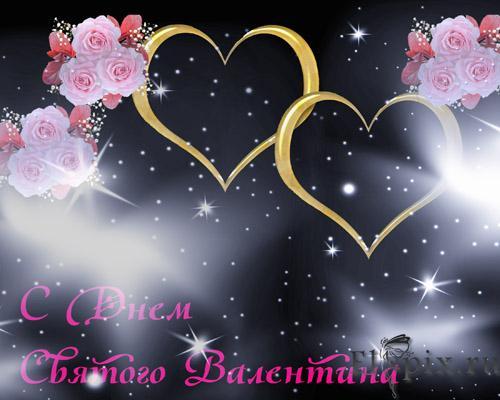 Открытки ко Дню всех влюблённых (29)