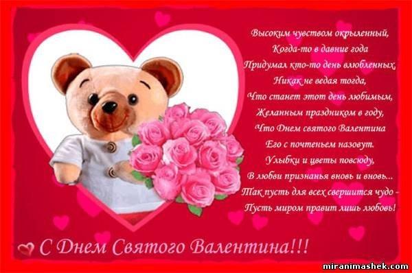 Открытки ко Дню всех влюблённых (59)