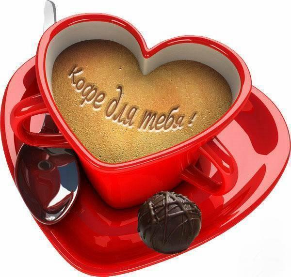 Открытки ко Дню всех влюблённых (6)