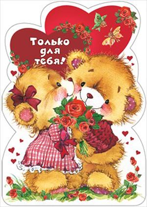 Открытки ко Дню всех влюблённых (83)