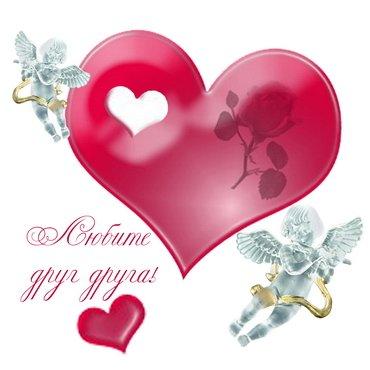 Открытки ко Дню всех влюблённых (9)