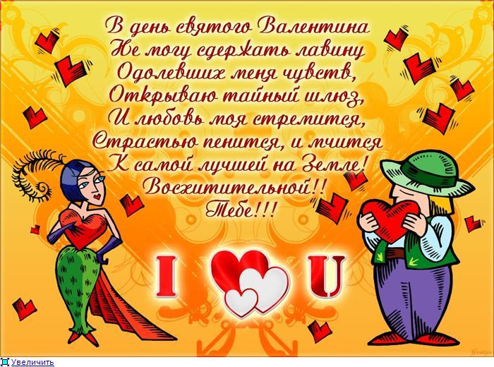 Открытки ко Дню всех влюблённых (92)
