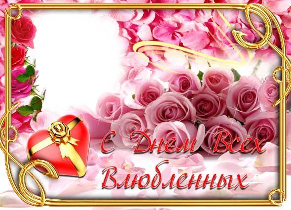 Рамки для Дня Святого Валентина (6)