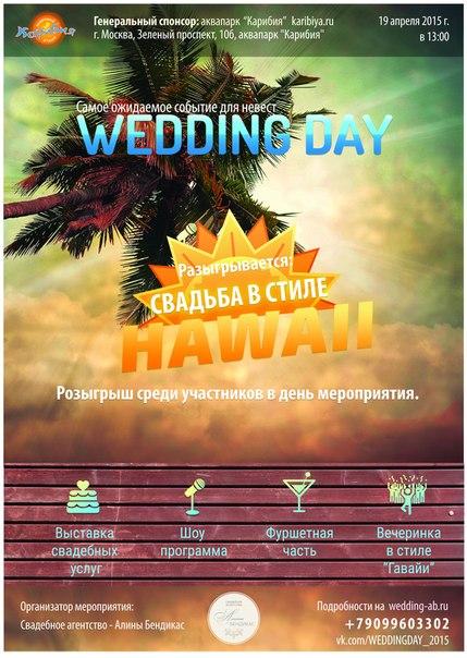 WEDDING DAY: свадьба в стиле Hawaii