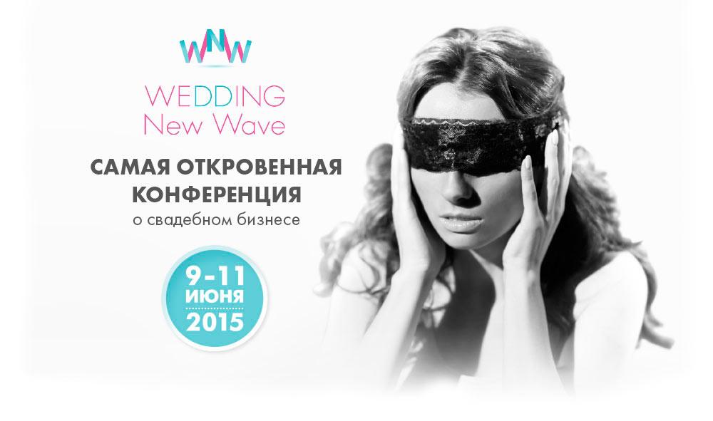 Свадебная конференция Wedding New Wave